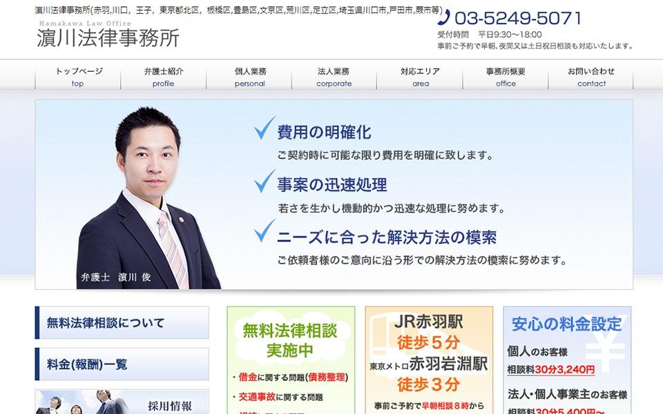 濵川法律事務所