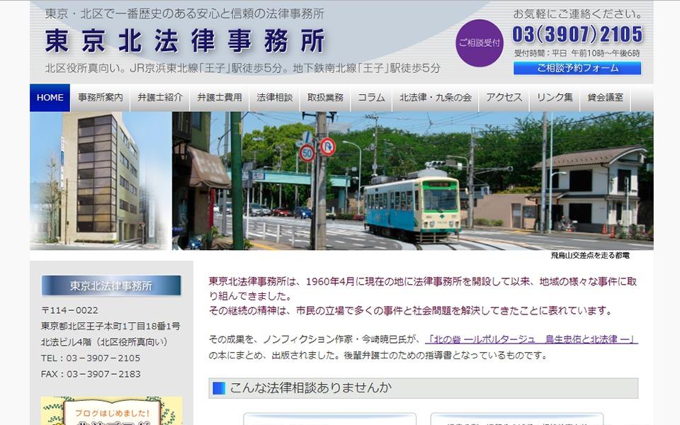 東京北法律事務所