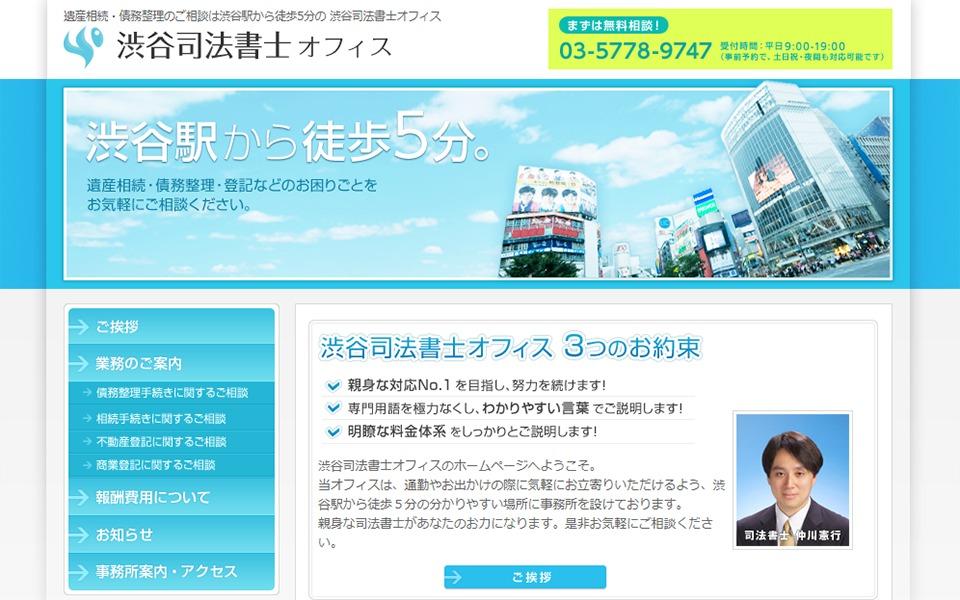 渋谷司法書士オフィス