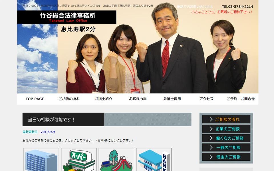 竹谷総合法律事務所