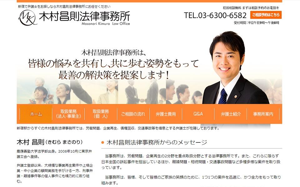 木村昌則法律事務所