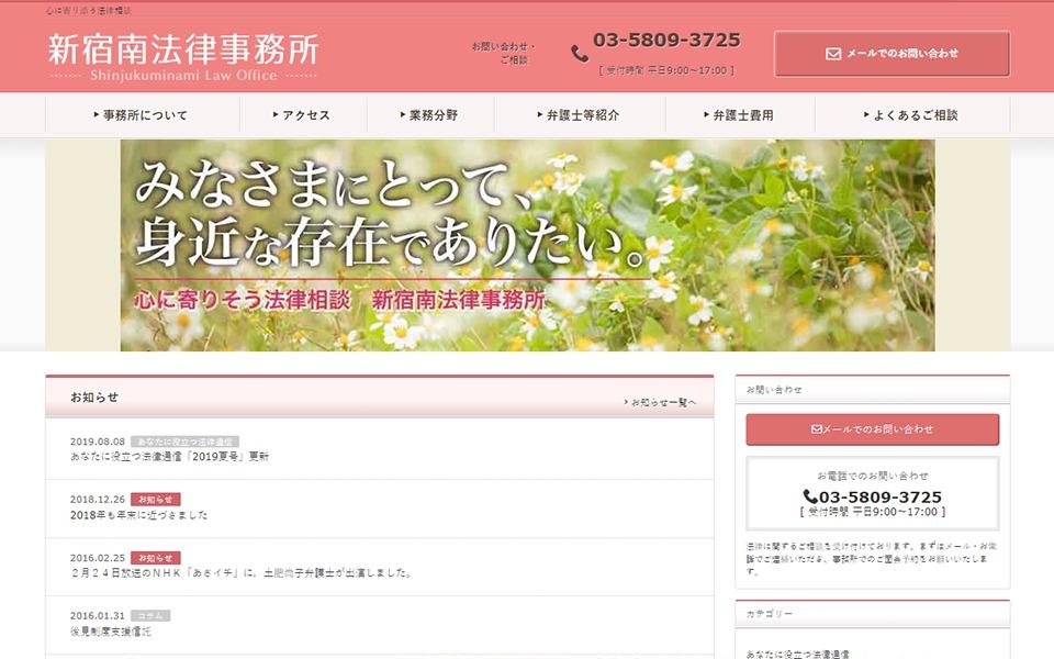 新宿南法律事務所