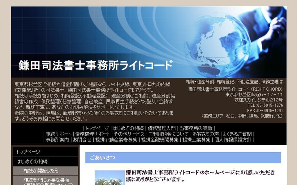 鎌田司法書士事務所ライトコード