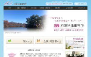 相澤法律事務所