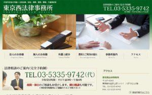 東京西法律事務所