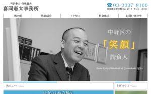 喜岡憲太司法書士・行政書士事務所