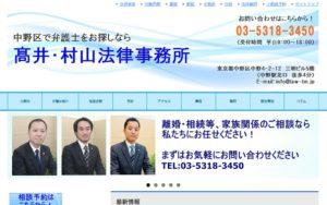 髙井・村山法律事務所