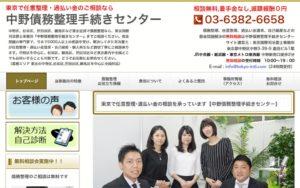 東京国際司法書士事務所