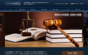 渋谷法律事務所