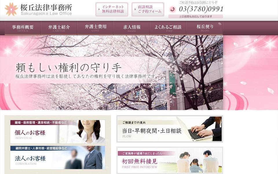 桜丘法律事務所