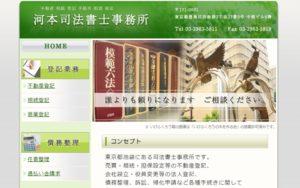 河本司法書士事務所