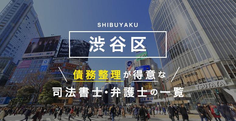 渋谷区の債務整理に強い弁護士