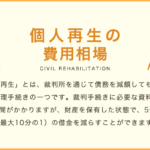 個人再生の費用相場・料金体系