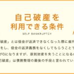 自己破産ができる条件・できない条件と支払い義務が残るもの