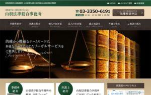 山根法律総合事務所