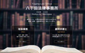 八下田法律事務所