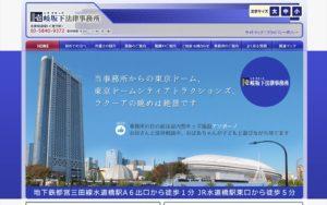 壱岐坂下法律事務所
