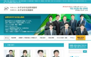 弁護士法人みずほ中央法律事務所