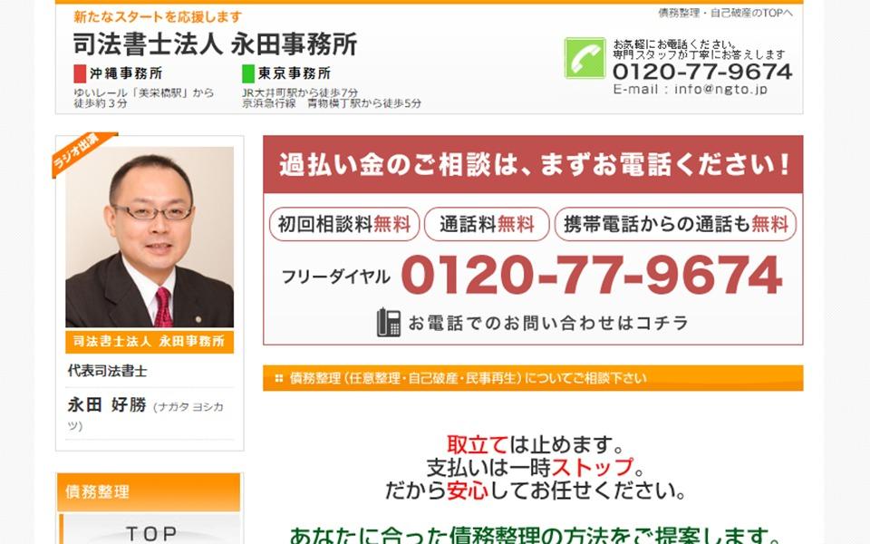 司法書士法人 永田事務所