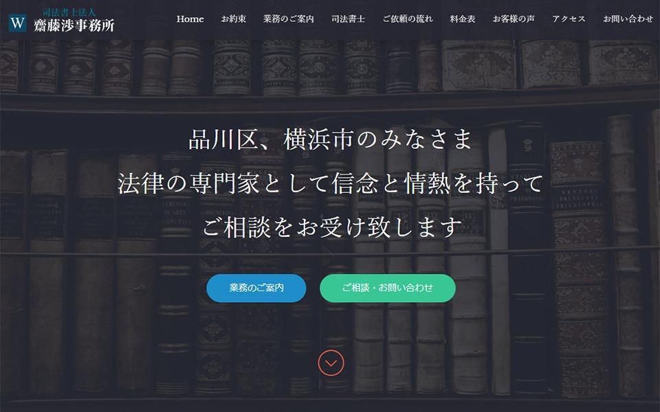 司法書士法人齋藤渉事務所