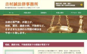 吉村誠法律事務所