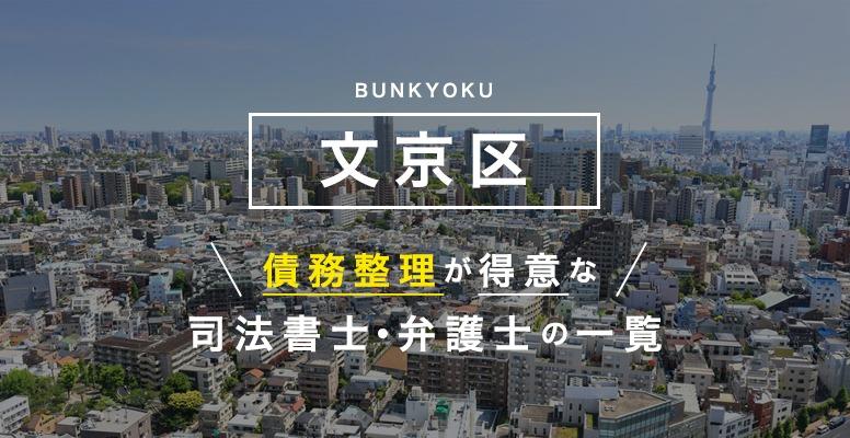 文京区の債務整理