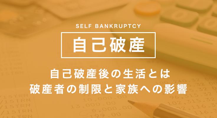 自己破産後の生活